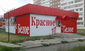 Магазины Красное и Белое в Перми