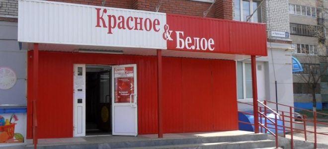 «Красное & Белое» в Саратове