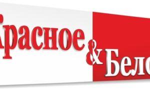 Официальный сайт «Красное и Белое»