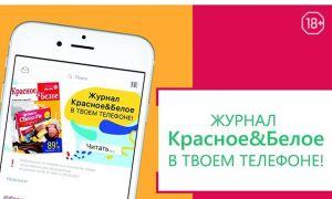 Мобильное приложение «Красное и Белое»