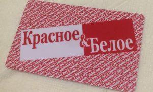 Дисконтная карта «Красное&Белое» — получение, регистрация и активация