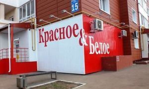 Красное и Белое в Москве