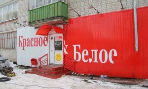 Магазины «Красное и Белое» в СПБ