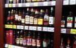 Продается ли в магазинах К&Б паленый алкоголь?