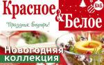 Акционные предложения в магазинах «Красное и Белое»