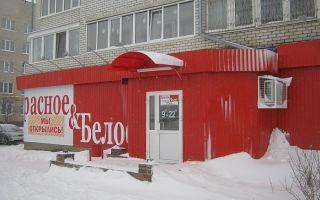 «Красное&Белое» в Екатеринбурге