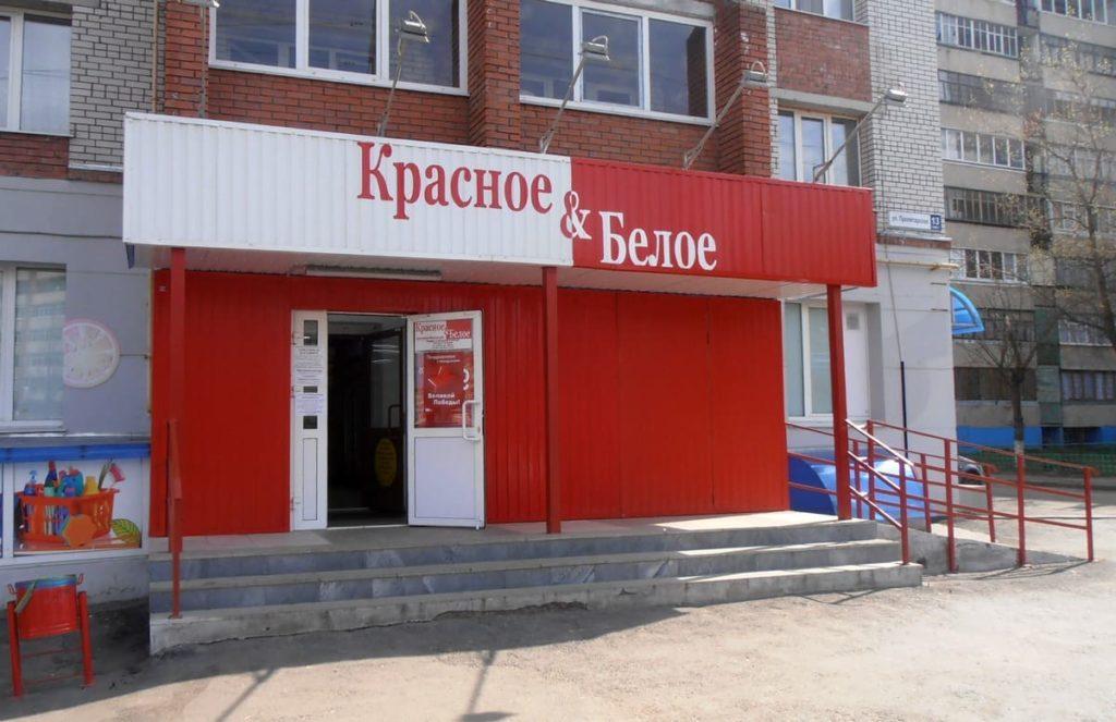 сеть магазинов красное и белое